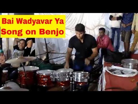 Bai Wadyavar Ya & Navin Popat Ha Song on Benjo by swapnil beats nagothane
