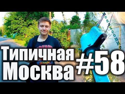 Типичная Москва #58 - Районы (6, 7) - Новокосино, Косино-Ухтомский
