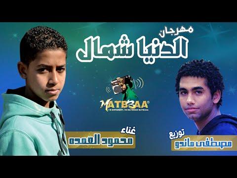 مهرجان الدنيا شمال غناء محمود العمده توزيع مصطفى ماندو