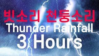 3시간 빗소리 번개소리 천둥소리 백색소음 Heavy Rain Sounds Thunder and Rainfalls