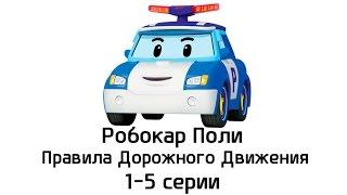 Робокар Поли - Правила дорожного движения - Все серии подряд (1-5 серии)(, 2014-07-22T10:54:20.000Z)
