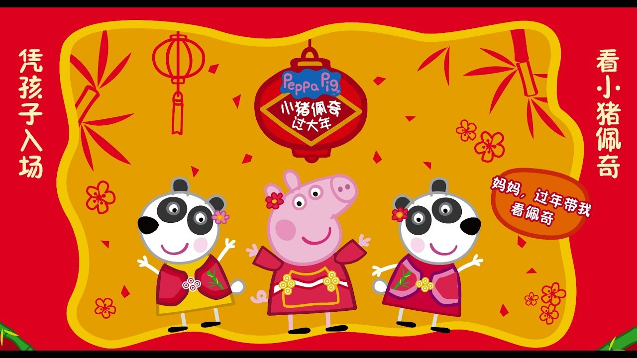 Peppa Pig 小猪佩奇过大年 Cny Movie In Cinemas 7 Feb Youtube