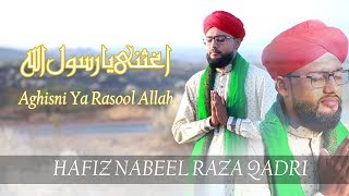 Rabi Ul Awal New Naat 2018 | Aghisni Ya Rasool ALLAH ﷺ | Hafiz Nabeel Raza Qadri