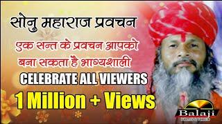 सोनू महाराज के प्रवचन सोनिए  लेना  लाइव 2019 बिजोवा Balaji films rani