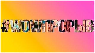 WOWПРОРЫВ - новый музыкальный проект от WOW TV