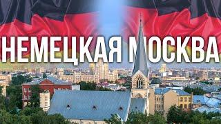 Немецкая Москва: многовековая история немцев в городе