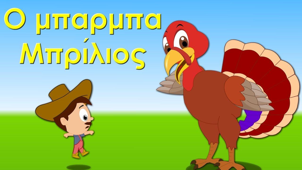 41adb6543bf Ο Μπάρμπα Μπρίλιος - ελληνικα παιδικα τραγουδια - YouTube