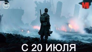 Дублированный трейлер фильма «Дюнкерк»