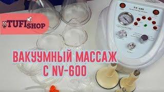 аппарат вакуумно-роликового массажа NV-600. Как правильно пользоваться?