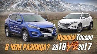Hyundai Tucson 2019 Против Хендай Туссан 2017