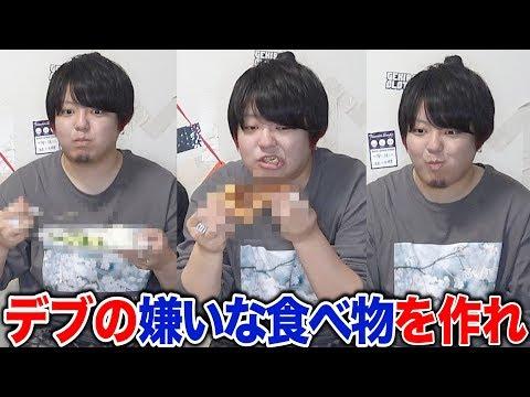 【90kg超えデブ】小柳の「嫌いな食べ物」作り選手権
