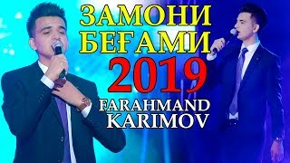 Фарахманд Каримов - Дунёи бевафо 2019 | Farahmand Karimov - Dunyo bevafo 2019