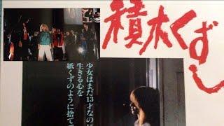 83年 渡辺典子 【積木くずし】映画パンフレット 部屋の片付けをしていた...