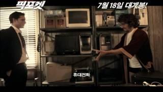 리얼 소매치기 범죄액션영화, 픽포켓