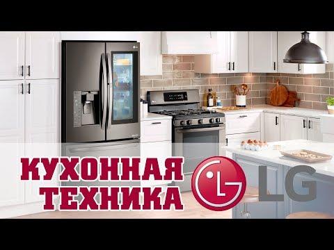 Пресс-тур LG в Сеуле: холодильники, микроволновки и встраиваемая техника