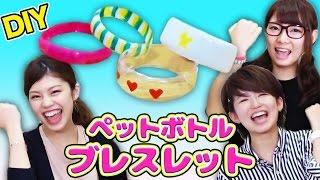 【DIY】簡単かわいい!ペットボトルでブレスレット作ってみた!【池田真子 ✕ ボンボンTV】
