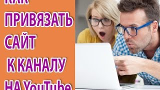 Как привязать сайт к  каналу