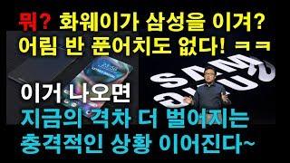 삼성, 화웨이 격차 더 벌어지는 충격적인 상황