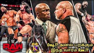 இந்த வாரம் Raw 18 Th October-ல் என்ன நடந்தது தெரியுமா.!?/World Wrestling Tamil