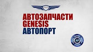 ЗАПЧАСТИ GENESIS МОСКВА МЫТИЩИ ДЖЕНЕЗИС АВТО МОДЕЛИ ЦЕНЫ НОВЫЕ ЗАПЧАСТИ купить GV80 G80 GV70 G70