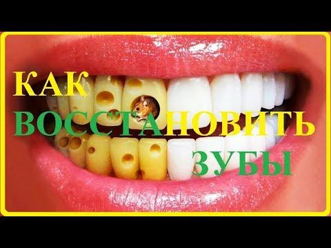 Восстановить зубы - прополис#Средство от коронавируса