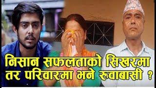 Nepal Idol - निसान सफलताको सिखरमा तर परिवारमा भने रुवाबासी ? - Nishan Bhattarai