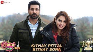 Kithay Pittal Kithay Sona - Band Vaaje   Jatinder Shah   Binnu Dhillion & Mandy Takhar   Gurshabad