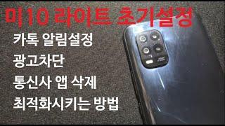 미10 라이트 초기설정 및 통신사앱 삭제하여 최적화시키…