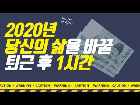 인터넷으로 돈을 버는 12가지 합법적인 방법+ (2020)