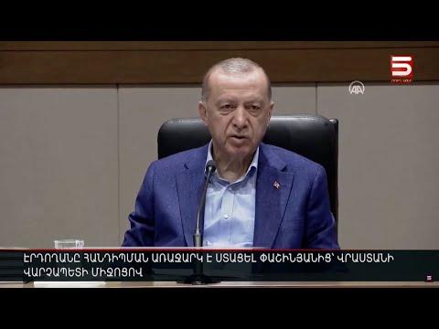 Էրդողանը հանդիպման առաջարկ է ստացել Փաշինյանից՝ Վրաստանի վարչապետի միջոցով