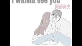 阿部真央さんのI wanna see youを歌ってみました!! 是非きいてみてくだ...