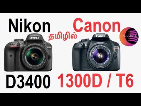 Canon 1300D vs Nikon D3400 (tamil) full specs explained