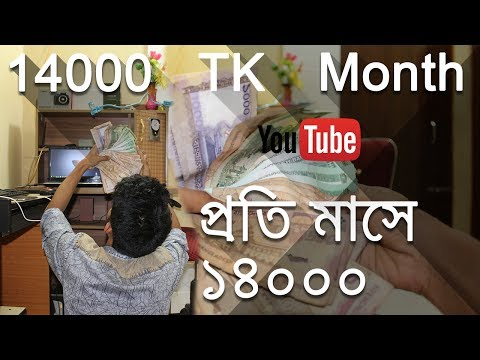 youtube earning-bangla tutorial