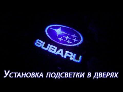 Установка подсветки в дверях автомобиля с логотипом! Видео отчет Subaru Outback