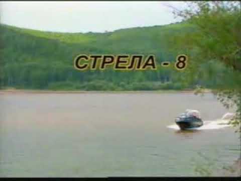 Катер стрела-8