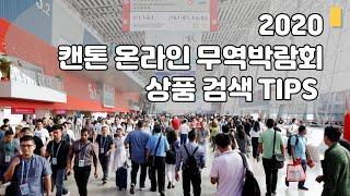 2020 광저우 캔톤 온라인 무역박람회 상품 공장 검색…