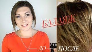 Окрашивание волос // Техника балаяж в домашних условиях ML♥ MiLena