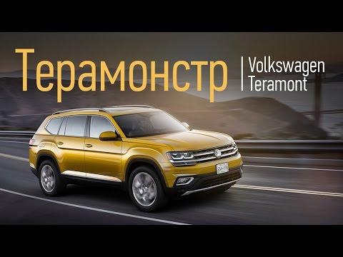Volkswagen Teramont 2017: тест-драйв с Константином Сорокиным