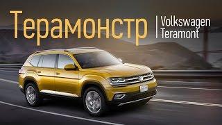 Volkswagen Teramont 2017 тест драйв с Константином Сорокиным смотреть