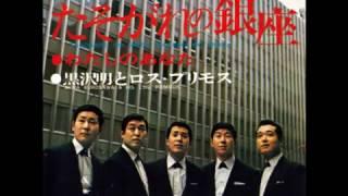 1968.05 作詞:川野ただし 作曲:中川博之 編曲:新井利昌 「たそがれの...