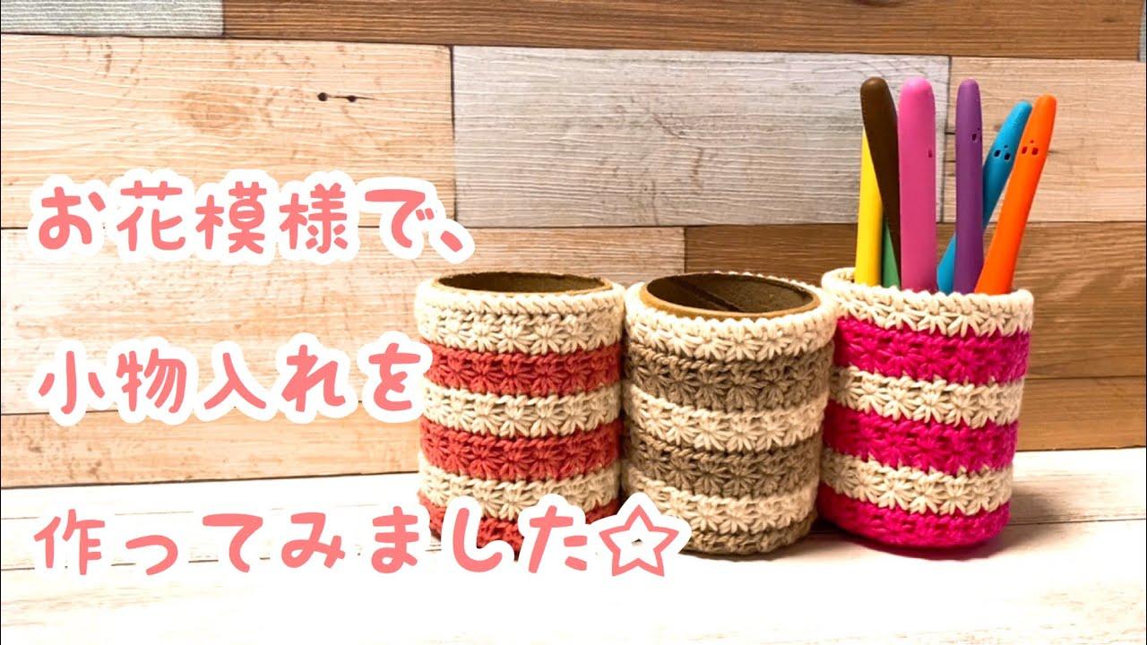 【かぎ針編み】お花模様の小物入れを作ってみました☆(crochet accessory case)