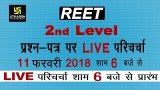 🔴Live REET 2nd Level | 11 FEB 2018 | Detail Solution Of Question Paper (Part-1)