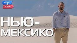 Нью-Мексико. Орёл и Решка. Ивлеева VS Бедняков (eng, rus sub)