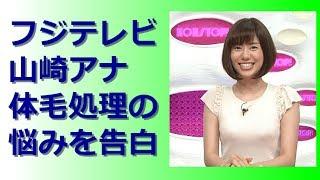 山崎夕貴アナの熱愛に急展開!!おばたのお兄さんの浮気発覚!! http:/...