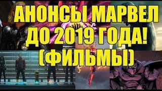 Анонсы фильмов Марвел до 2019 года!