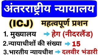 world-organisations-and-their-headquarters-gk-in-hindi