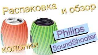 Распаковка и обзор колонки Philips SoundShooter(На Яндекс.Маркете: http://market.yandex.ru/model.xml?modelid=8346876&hid=2724669 На сайте Philips: ..., 2015-01-10T21:34:51.000Z)