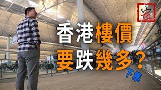 香港樓價要跌幾多(下)