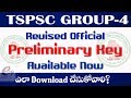 TSPSC Group-4 Revised official preliminary key 2018 download now || Revised Primary key for Group-4