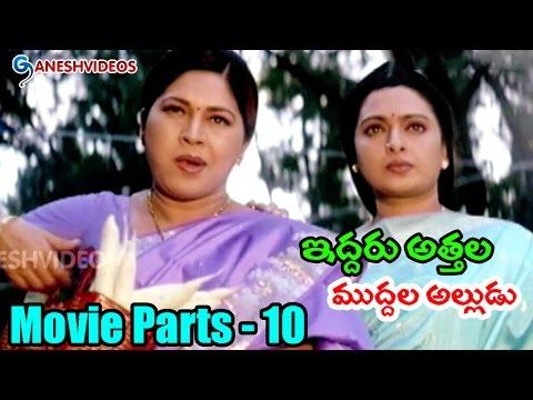 Iddaru Atthala Muddula Alludu Movie Parts 10/11 - Rajendra Prasad, Keerthi Chawla - Ganesh Videos